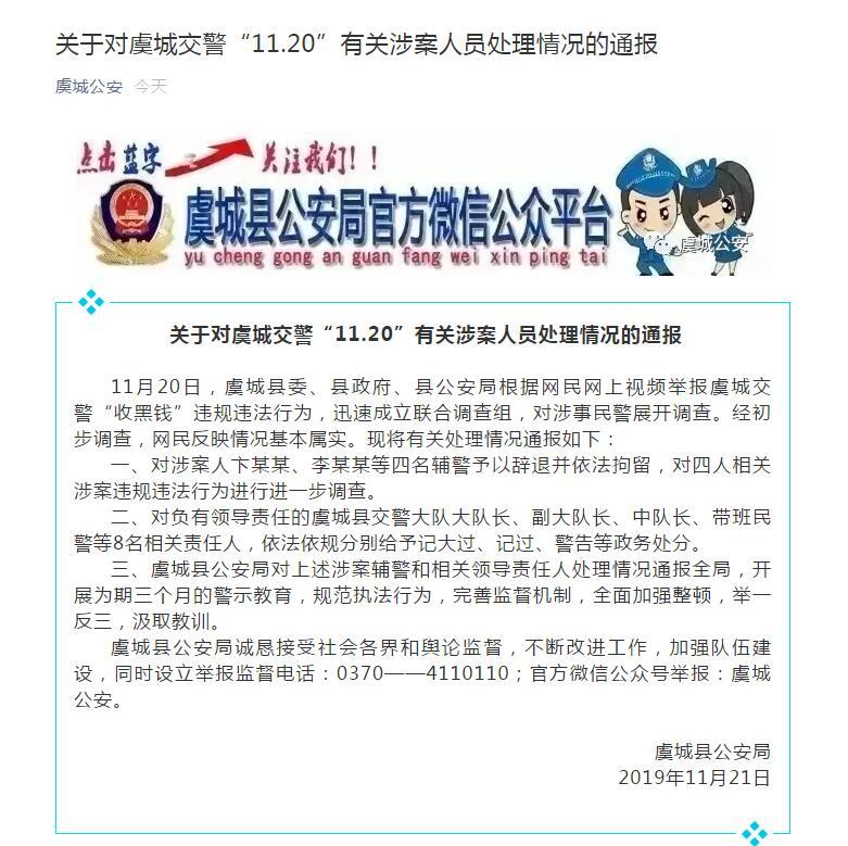 河南虞城县公安局官方微信截图。