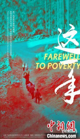 脱贫攻坚纪录电影《这一年》海报。岢岚县委宣传部供图