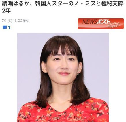 日媒曝绫濑遥与韩国男星鲁敏宇交往2年,双方回应