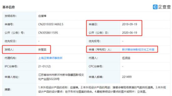 """蔡徐坤独资企业申请""""应援棒""""专利"""
